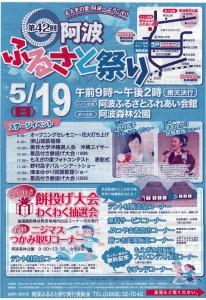 2013_阿波ふるさと祭り