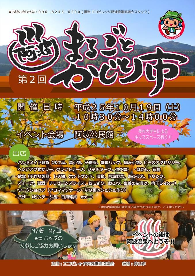 2013_まるごとかじり市