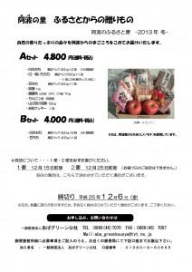 2013_ふるさと小包